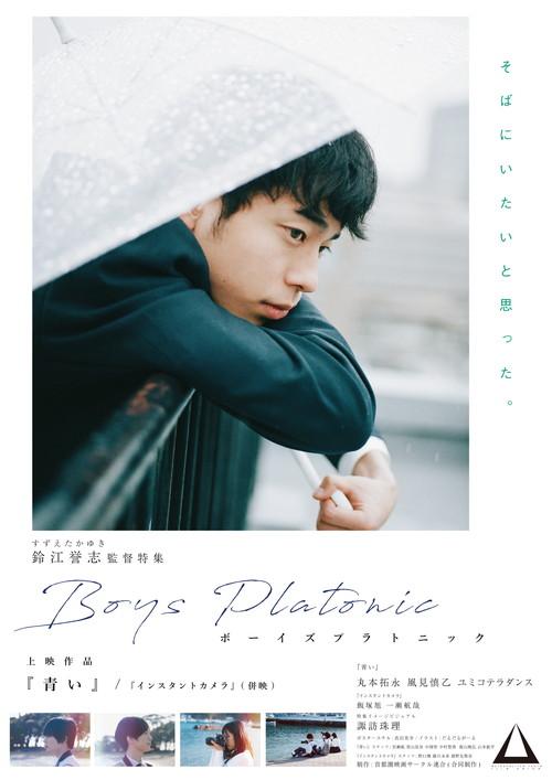 「ボーイズプラトニック~鈴江誉志監督特集~」B2ポスター