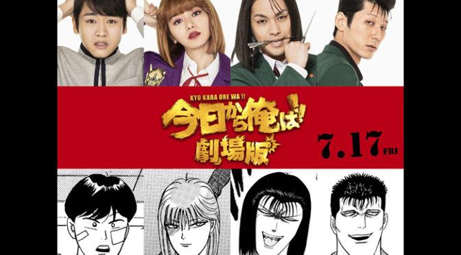 劇場版「今日俺」は北根壊編!新キャストに柳楽優弥、山本舞香、泉澤祐希、栄信!