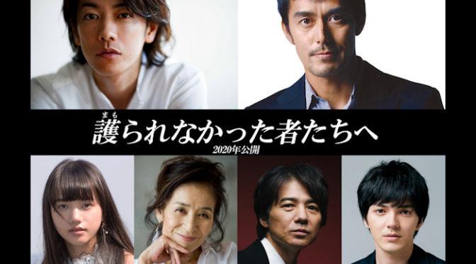 佐藤健、阿部寛に追い詰められる!「護られなかった者たちへ」映画化決定!
