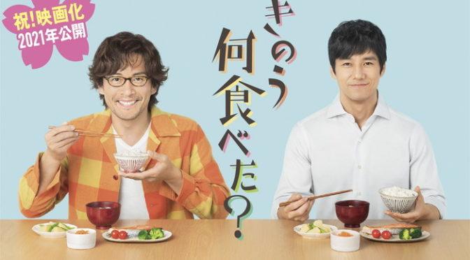 西島秀俊&内野聖陽の大ヒットドラマ「きのう何食べた?」待望の映画化決定