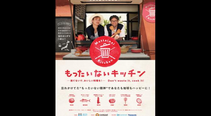 ドキュメンタリー映画『もったいないキッチン』予告編とポスター完成