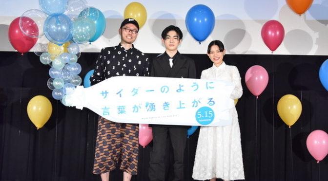 市川染五郎、杉咲花、イシグロキョウヘイ監督 登壇!『サイダーのように言葉が湧き上がる』完成報告会