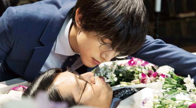 まるでおとぎ話!? 堤真一が吉沢亮とキス…!?映画『一度死んでみた』デス