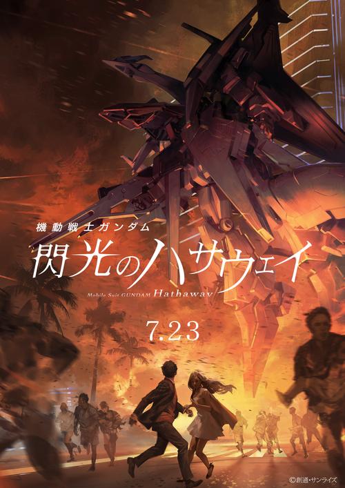 『機動戦士ガンダム閃光 のハサウェイ』イメージビジュアル