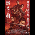 『燃えよ剣』本ポスター