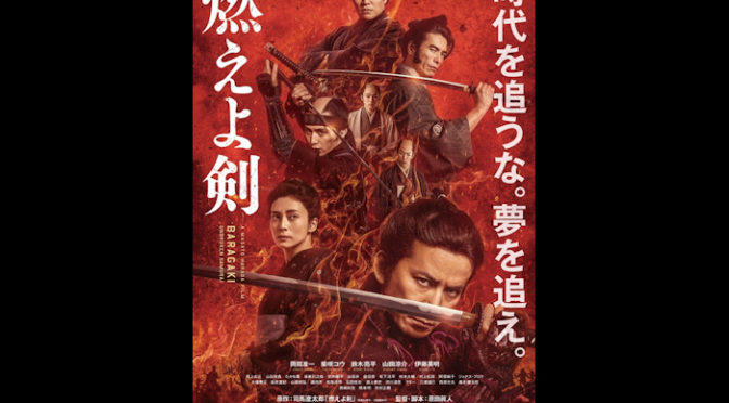 新選組土方歳三(岡田准一)『燃えよ剣』凄烈アクションシーンメイキング映像到着!