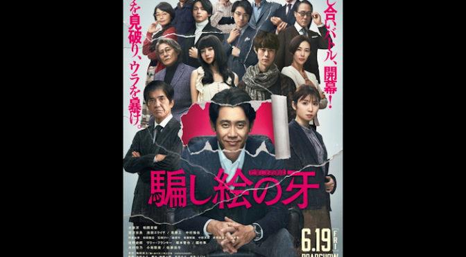 大泉洋主演『騙し絵の牙』超豪華第2弾ポスタービジュアル解禁!