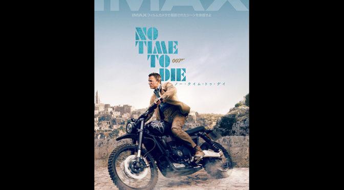 『007/ノー・タイム・トゥ・ダイ』最新のジェームズ・ボンド絵柄が解禁!IMAX®日本版ポスター