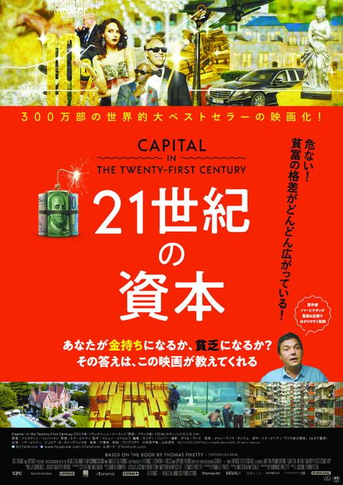 『21世紀の資本』本ビジュアル
