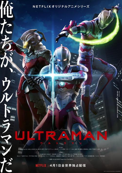 アニメ『ULTRAMAN』(Netflix)