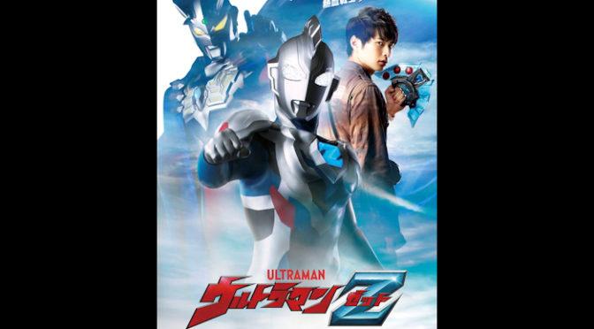 若き熱血スーパーヒーロー『ウルトラマンZ(ゼット)』 は、ウルトラマンゼロの弟子