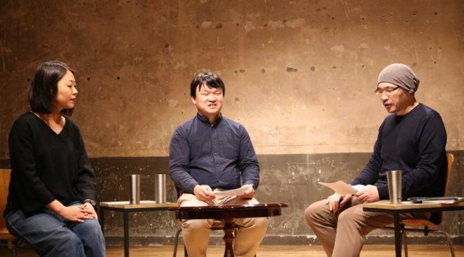 ビー・ガン監督について_活弁シネマ倶楽部 ‗森直人×徐昊辰×月永理絵