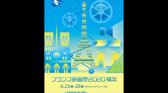 フランス映画祭2020 横浜開催決定!キービジュアル解禁!