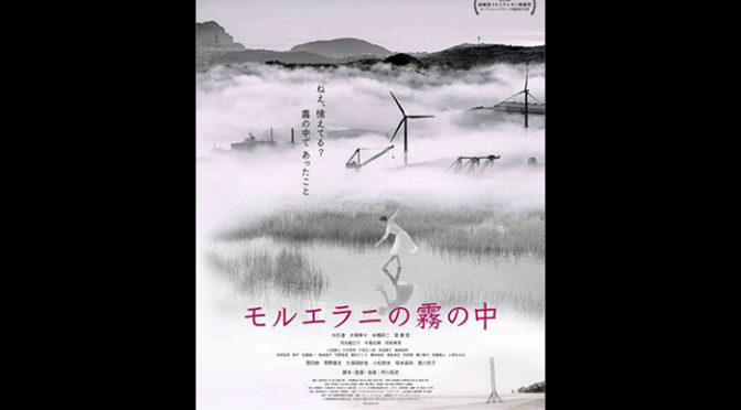 大杉漣 大塚寧々 映画『モルエラニの霧の中』公開延期について