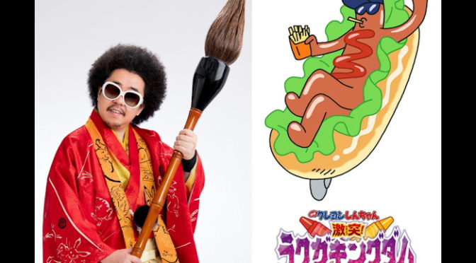 レキシ『クレヨンしんちゃん』でアニメ声優挑戦!!主題歌「ギガアイシテル」もお披露目!