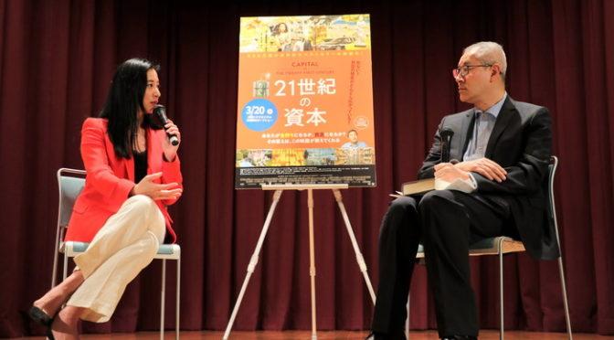 国際政治学者:三浦瑠麗と翻訳家:山形浩生 登壇 映画『21世紀の資本』トークショー
