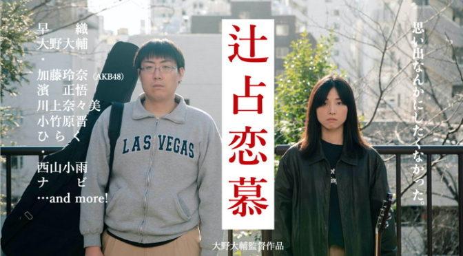 大野大輔監督最新作「辻占恋慕」製作 クラウドファンディングプロジェクト継続中!@ MOTION GALLERY