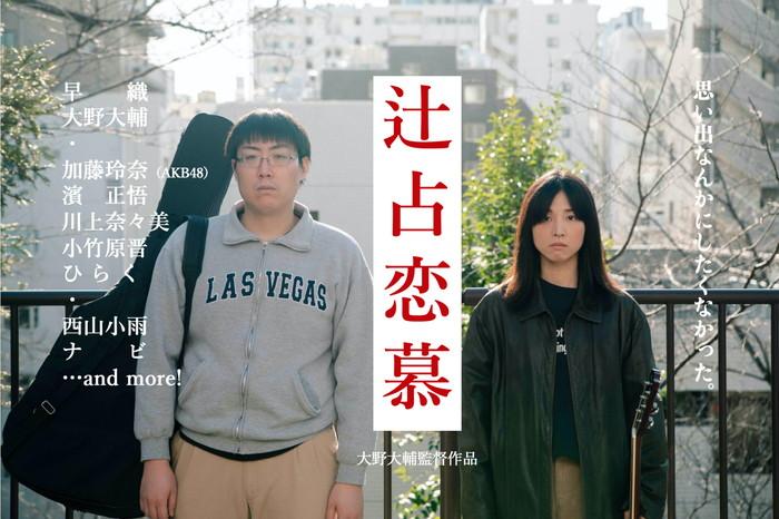 大野大輔監督「辻占恋慕」