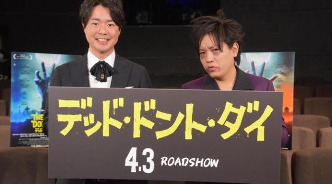 ぺこぱによる初の映画PR コラボ漫才動画『デッド・ドント・ダイ』&メイキング・コメント映像到着!