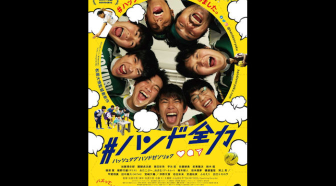 松居大悟監督最新作、加藤清史郎が主演映画『#ハンド全力』ポスタービジュアル到着