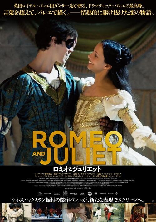 映画『ロミオとジュリエット』