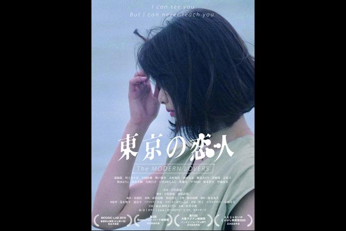 東京の恋人ポスター_L