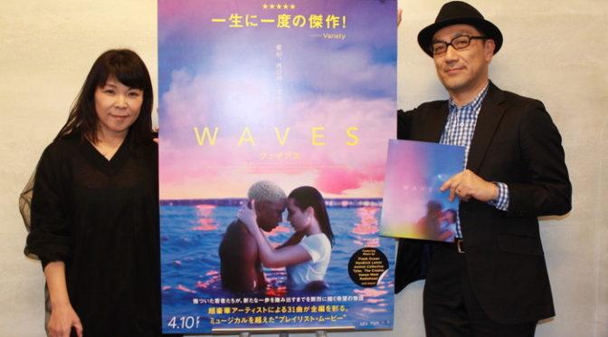 長谷川町蔵、立田敦子 登壇『WAVES/ウェイブス』日本最速試写会トークイベント