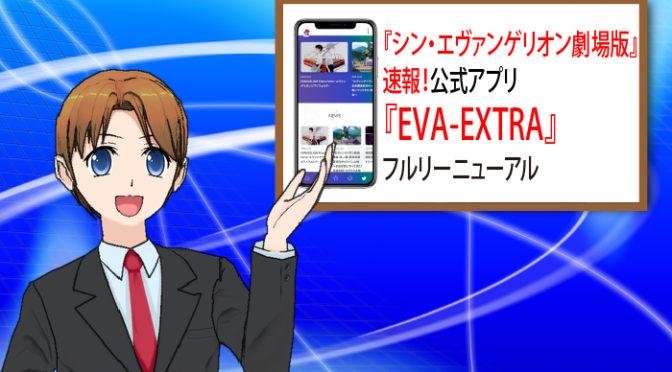 『新世紀エヴァンゲリオン』公式アプリ『EVA-EXTRA』フルリーニューアル!