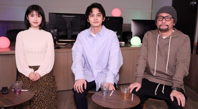 北村匠海、浜辺美波、伊藤智彦監督 映画『HELLO WORLD』ビジュアルコメンタリー一部映像到着!
