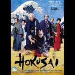 HOKUSAI_POSTER