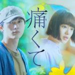 吉沢亮×杉咲花『青くて、痛くて、脆い』