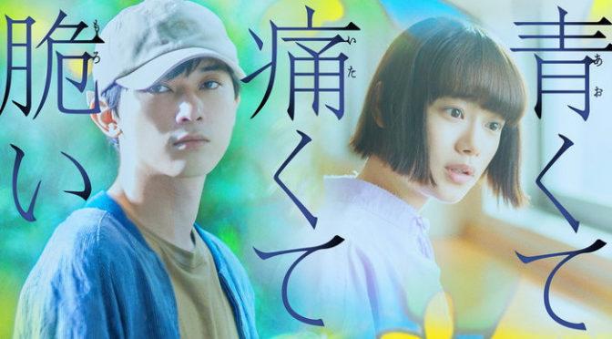 吉沢亮×杉咲花 W主演青春サスペンス!『青くて痛くて脆い』公開日決定!