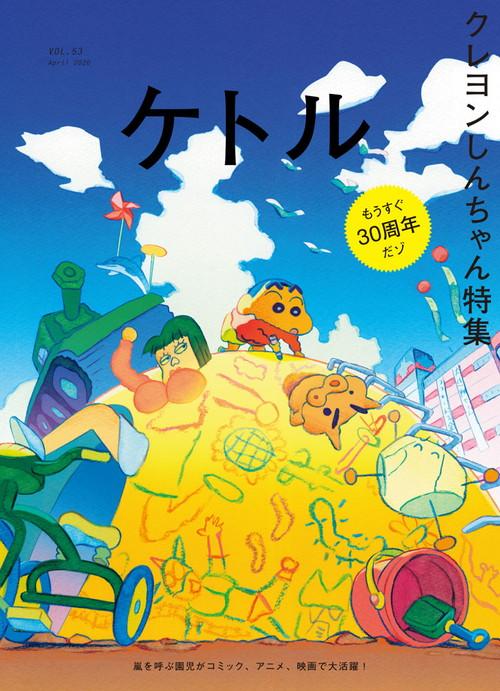 クレヨンしんちゃん0415発売ケトル表紙画像