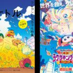 『映画クレヨンしんちゃん』64ページ、まるまる大特集だゾ!雑誌「ケトル」大特集号発売決定!