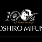 三船敏郎生誕100年 プロジェクト第一弾は・・・