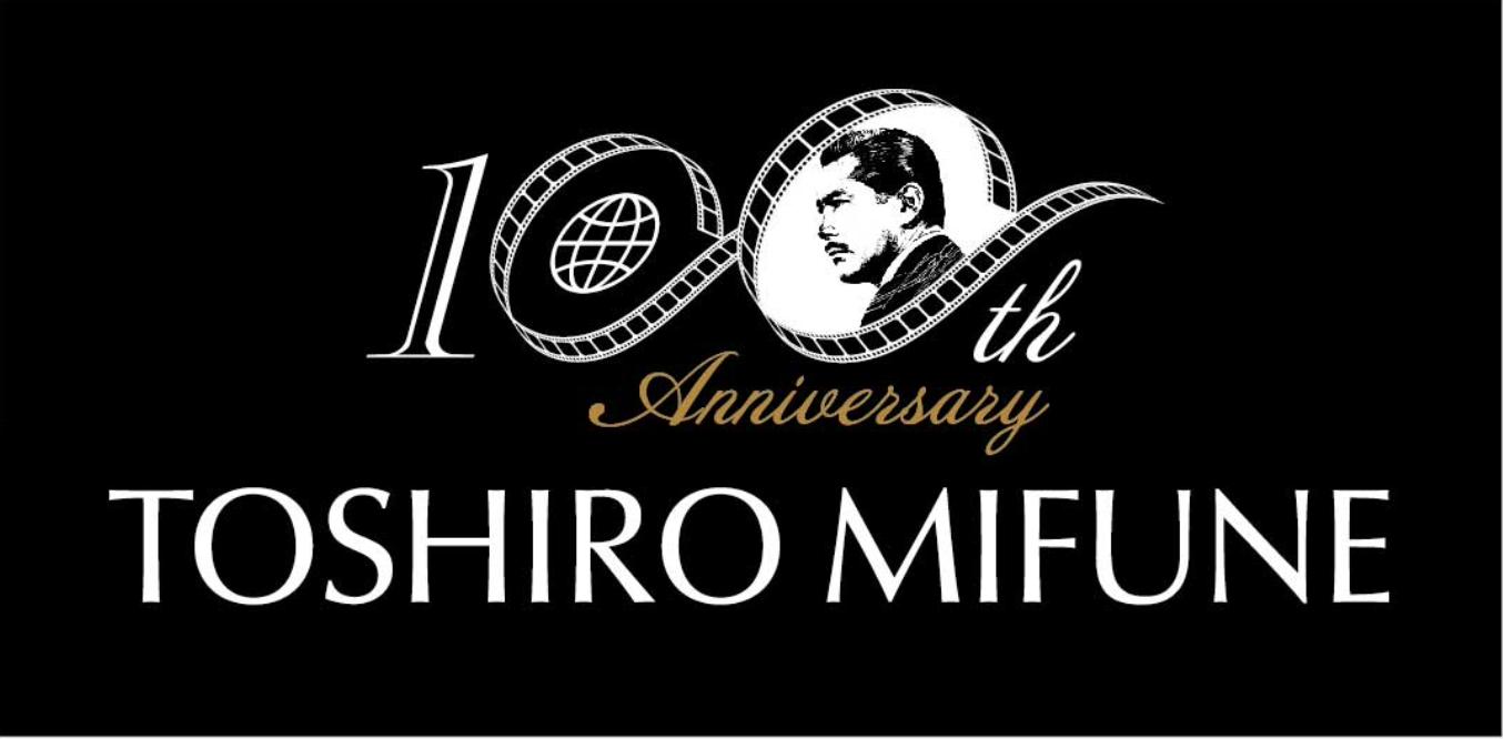 三船敏郎生誕100年 プロジェクト