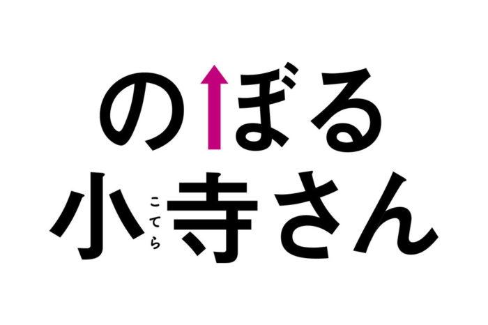 『のぼる小寺さん』