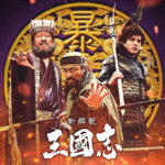 『新解釈・三國志』黄巾&呂布&董卓(チーム暴)