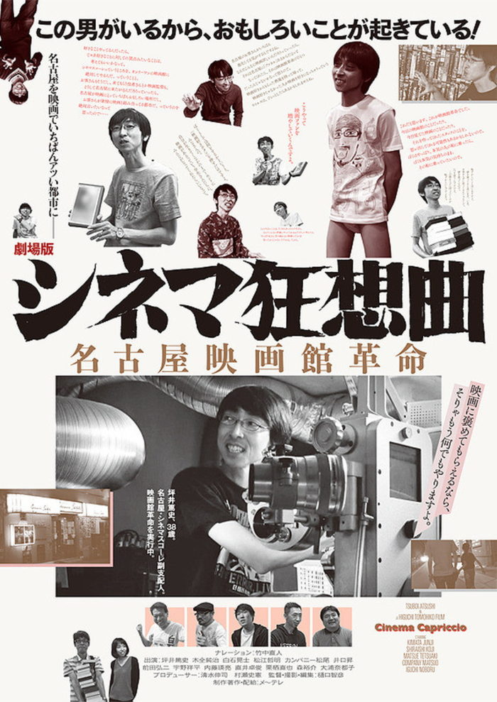 シネマ狂想曲-名古屋映画館革命