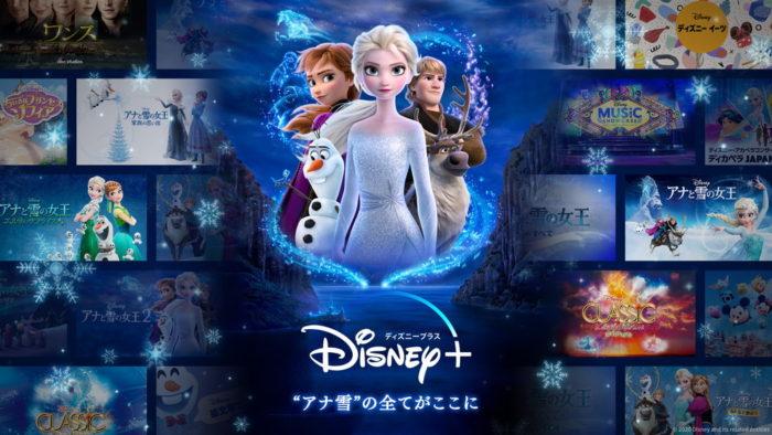 『アナと雪の女王2』ディズニープラス