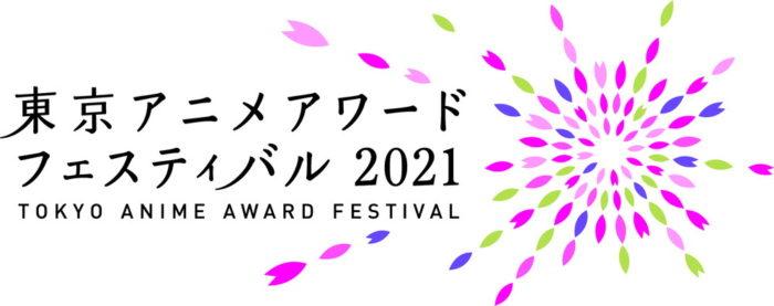 東京アニメアワードフェスティバル2021 TAAF2021