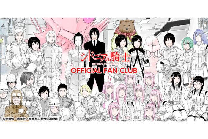 『シドニアの騎士』ファンクラブ