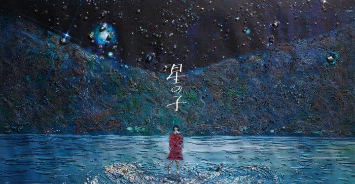 清川あさみ-タイトルアート「星の子」