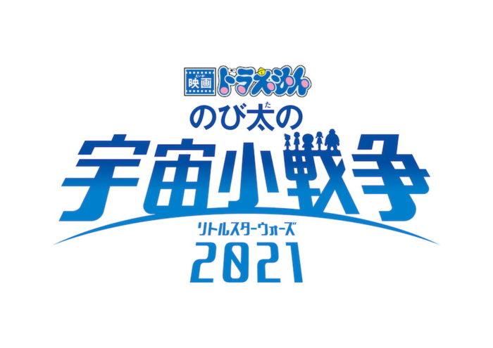 映画ドラえもん のび太の宇宙小戦争2021 ,Official髭男dism ,藤原聡