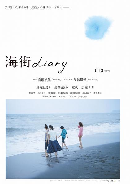 たわいなく微笑ましい日常『海街diary』特報&ポスター解禁!