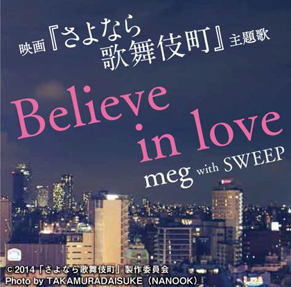 『さよなら歌舞伎町』meg & sweepが歌う主題歌の特別動画到着!