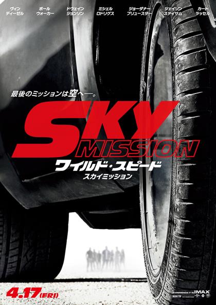 『ワイルド・スピード SKY MISSION』IMAX®3D版上映が決定