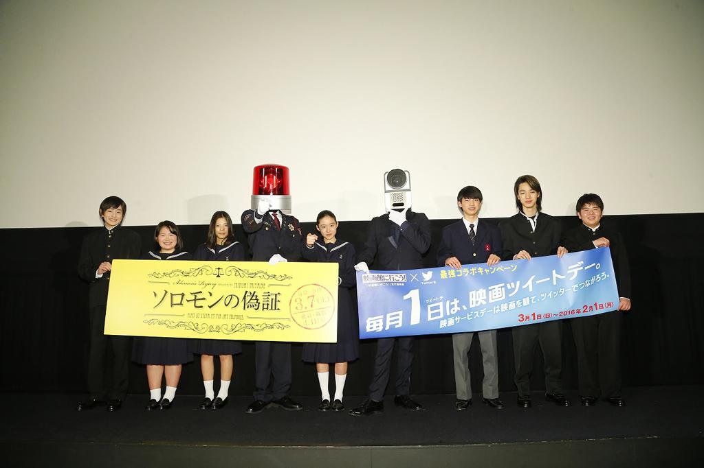 ソロモンの偽証 前後篇イッキ魅上映会イベントにカメラ男