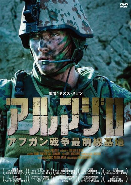平和維持活動という名の戦闘活動 映画『アルマジロ』無料配信