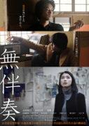 『無伴奏』NY第10回JAPAN CUTSに正式出品決定!